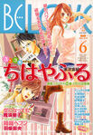 Chihayafuru Be Love Cover 2012 Nr 06