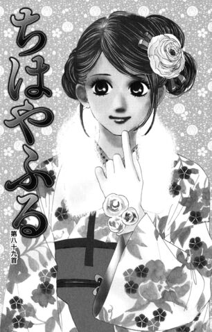File:Chapter 89 Cover.jpg