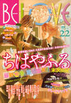 Chihayafuru Be Love Cover 2010 Nr 22