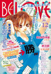 Chihayafuru Be Love Cover 2012 Nr 12
