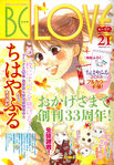 Chihayafuru Be Love Cover 2013 Nr 21