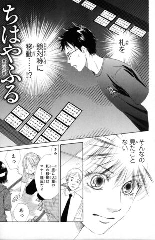 File:Chapter 86 Cover.jpg