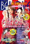Chihayafuru Be Love Cover 2014 Nr 02