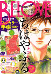 Chihayafuru Be Love Cover 2016 Nr 21