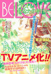 Chihayafuru Be Love Cover 2011 Nr 12