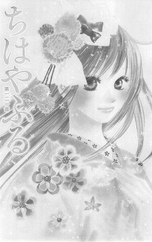 File:Chihaya 23 072.jpg