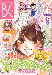 Chihayafuru Be Love Cover 2014 Nr 08