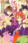 Chihayafuru Official Fanbook