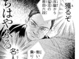 Chapter 129