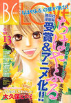 Chihayafuru Be Love Cover 2011 Nr 13