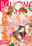 Chihayafuru Be Love Cover 2013 Nr 07