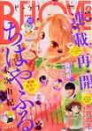 Chihayafuru Be Love Cover 2017 Nr 04