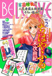 Chihayafuru Be Love Cover 2008 Nr 02