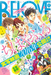 Chihayafuru Be Love Cover 2015 Nr 11