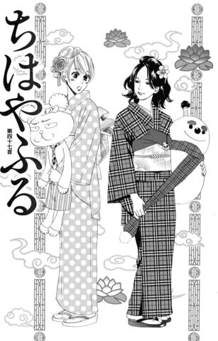 File:Chapter 47 Cover.jpg