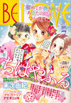 Chihayafuru Be Love Cover 2012 Nr 07