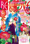 Chihayafuru Be Love Cover 2014 Nr 01