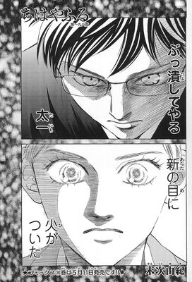 Chapter 198