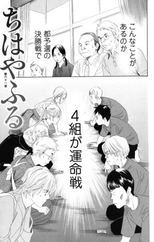 Chapter 61 Cover