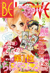 Chihayafuru Be Love Cover 2010 Nr 02