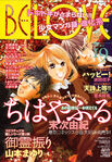 Chihayafuru Be Love Cover 2009 Nr 19