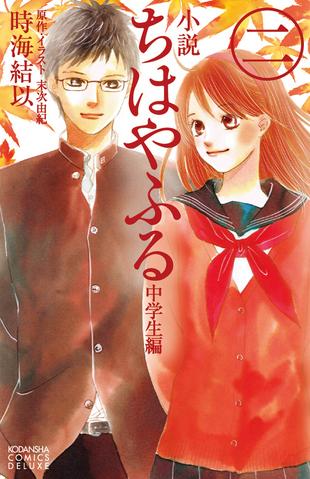 File:Light Novel 2.png