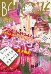 Chihayafuru Be Love Cover 2013 Nr 02