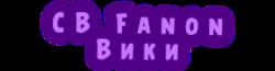 КБФ лого