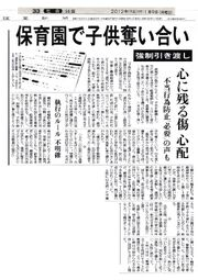 Yomiuri 120109 2