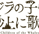 Children of the Whales Wiki