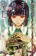 Volume 13 jp