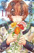 Volume11 jp