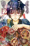 Volume12 jp