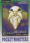 Bandai Kakuna card