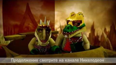 ЛЕГО ЧИМА - «Легенды Чимы» - Cезон 1 - Серия 1 ʺНачало Войныʺ