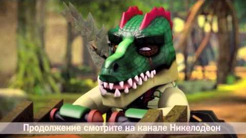 ЛЕГО ЧИМА - «Легенды Чимы» - Cезон 1 - Серия 2 ʺНачало Войны. Часть втораяʺ