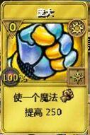 宝藏卡-庞大