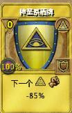 宝藏卡-神圣系盾牌