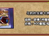 W-乌鸦的宝藏卡牌包