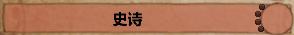 史诗(天赋)