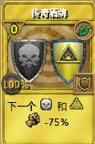 宝藏卡-传奇盾牌
