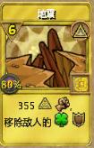 宝藏卡-地震
