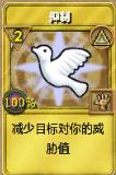 宝藏卡-抑制