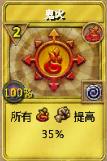 宝藏卡-鬼火