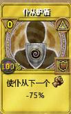 宝藏卡-仆从护盾