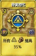 宝藏卡-传说时代