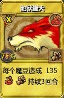 宝藏卡-地狱猎犬