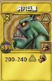 宝藏卡-洞穴巨魔