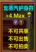 龍蒸汽護身符