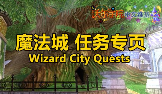 魔法城 任务专页